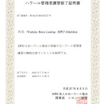 Halal administrator training completion Certificate
